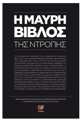 Μαύρη-Βίβλος-Εξώφυλλο1400748325-250x374